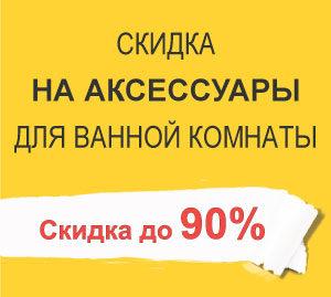 РАСПРОДАЖА до 90% на аксессуары для ванных комнат!