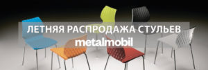 РАСПРОДАЖА Стульев Metalmobil