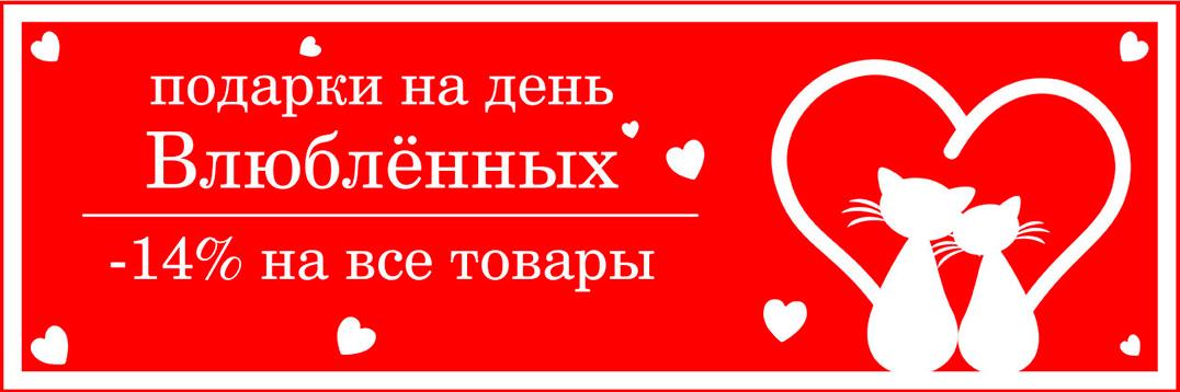 Поздравляем с самым романтическим праздником!  С днём Святого Валентина!
